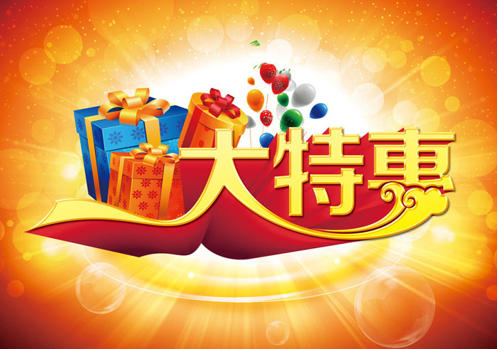 国庆节店铺促销海报psd素材 - 爱图网设计图片素材下载图片