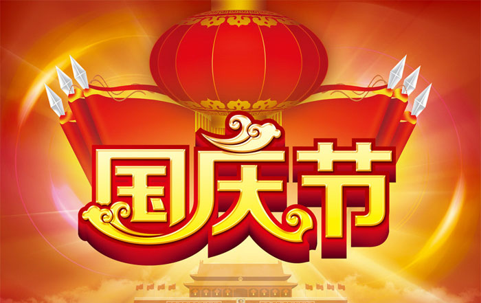 国庆节快乐64华诞64周年背景国庆盛典国庆海报国庆阅兵素材购物促销