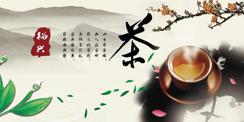 茶行广告海报psd素材
