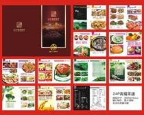 古典菜谱菜单设计时时彩平台娱乐