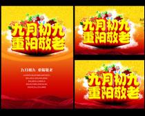 九月初九重阳节海报矢量素材