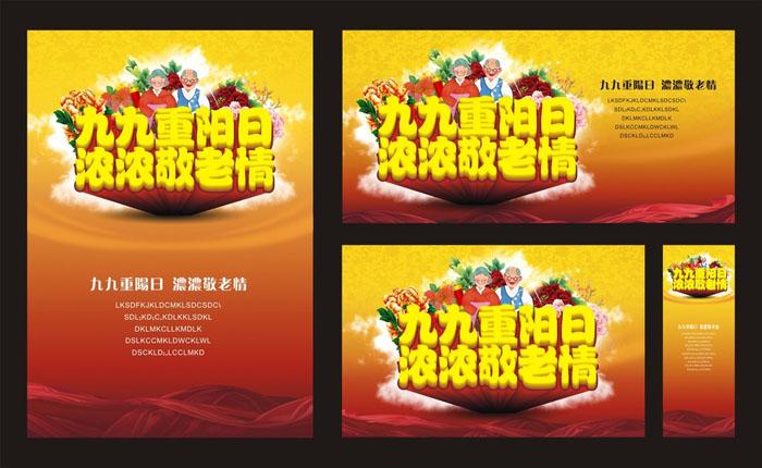 重阳节敬老节情海报矢量素材