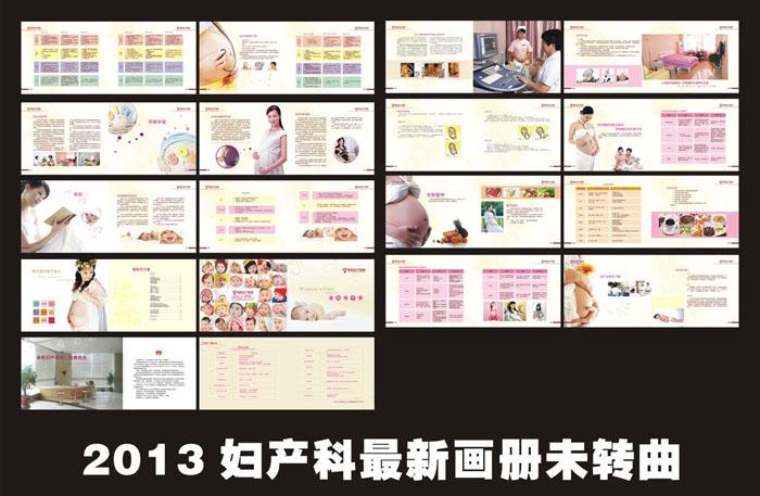 爱的妇产科下载_孕产妇使用手册矢量素材 - 爱图网设计图片素材下载