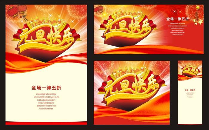 双节 新年海报手绘图片