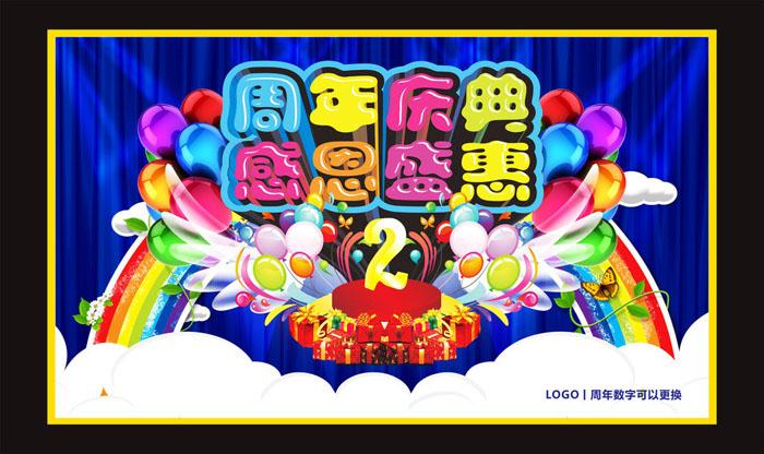 周年海报周年庆海报庆典海报促销海报宣传海报贺周年彩虹幼儿园周年
