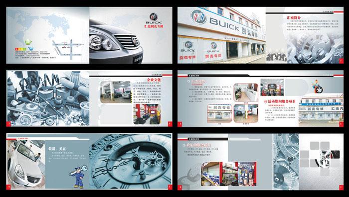 汽车4s店汽车维修汽车画册汽车销售画册车展画册汽车配件画册汽车装潢