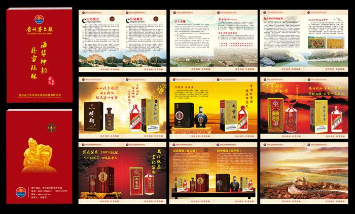 白酒宣传册矢量素材 - 爱图网设计图片素材下载图片