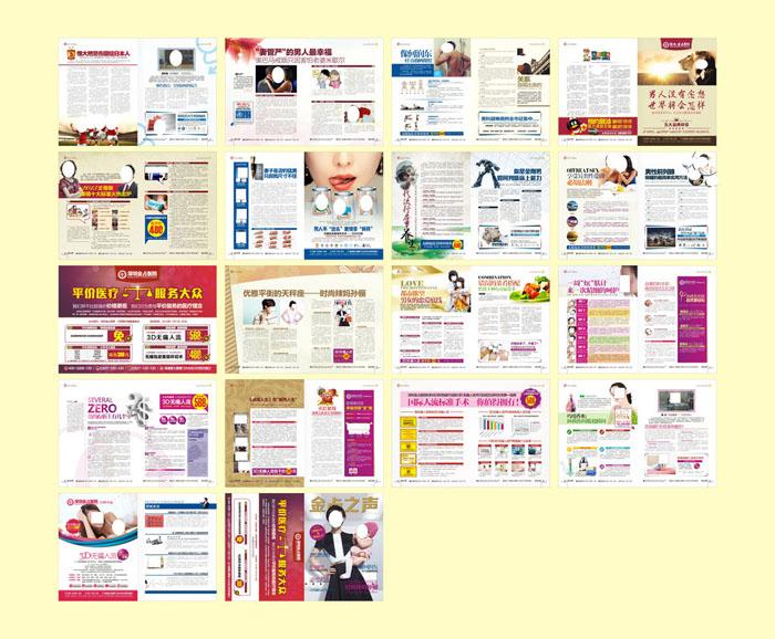 爱的妇产科下载_医院医疗广告宣传杂志设计矢量素材 - 爱图网设计图片素材下载