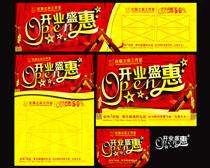 开业盛惠广告宣传海报时时彩平台娱乐