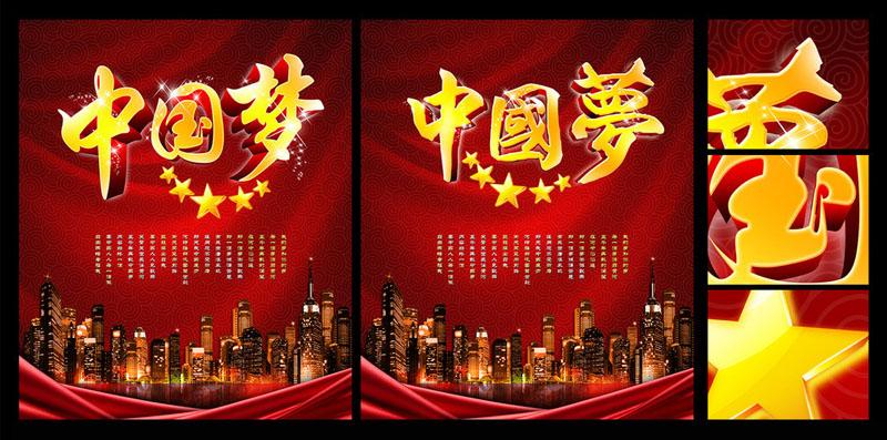 中国梦海报背景psd素材