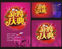结婚庆典海报背景设计矢量素材
