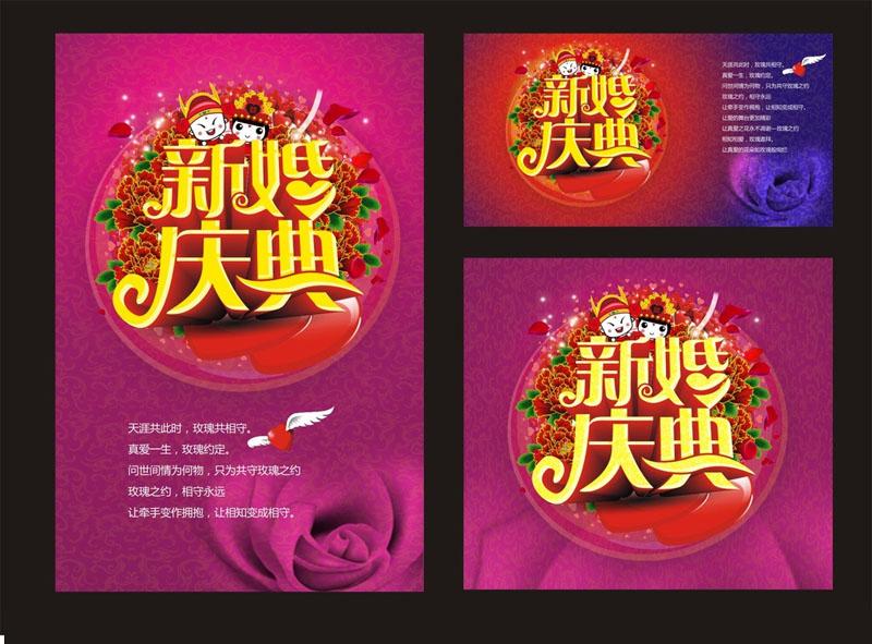 广告海报 新婚大典 结婚庆典 结婚海报 结婚典礼 婚礼背景 新婚盛典
