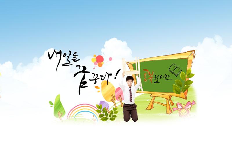 爱图首页 psd素材 人物图片 韩国男孩 彩虹 草地 黑板 卡通插画 手绘