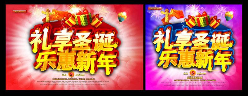 蒸汽球华表国旗元旦促销圣诞促销节日素材广告设计模板psd分层素材