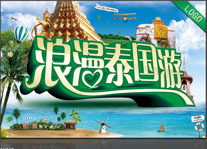 浪漫泰国游海报设计psd素材