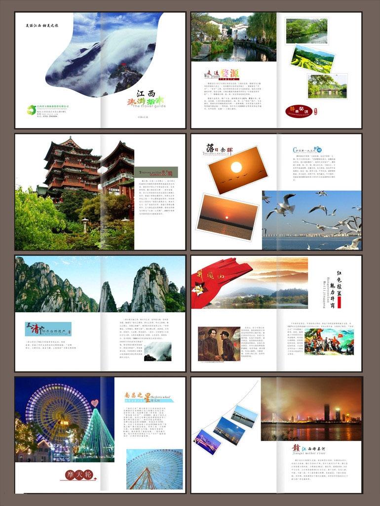 指南宣传画册广告画册江西风景山水风景自然景观广告设计模板矢量素材图片