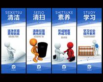 企业8S标语展板设计矢量素材