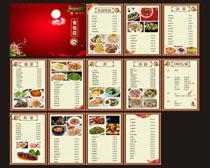 红色酒楼菜谱画册设计时时彩平台娱乐