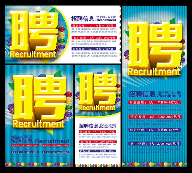 伯乐寻千里马招聘海报设计psd素材 招聘宣传海报psd素材 开业招聘广告