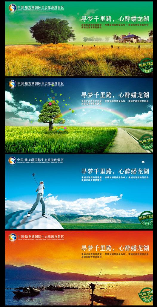 旅游宣传展板设计psd素材 - 爱图网设计图片素材下载