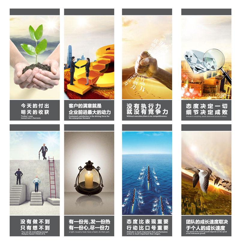 团结进步企业文化展板设计psd素材
