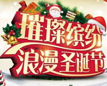 浪漫圣诞节海报设计PSD素材