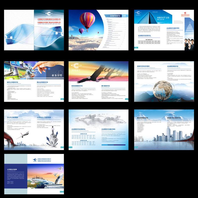 企业理念企业宣传册设计矢量素材