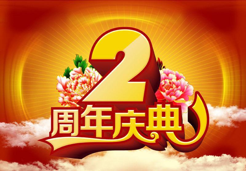 2周年庆海报设计psd学校门牌v学校素材图片