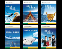 银行企业文化宣传册设计PSD素材