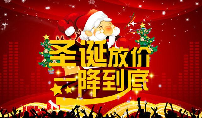 圣诞放价促销海报设计PSD素材 - 爱图网设计图片素材下载