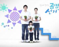 抱小花盆的幸福家庭PSD素材