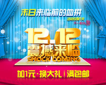淘宝双12促销海报设计PSD素材