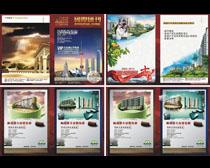 房地產宣傳冊廣告矢量素材