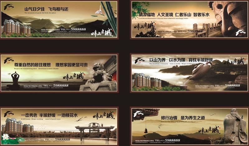 畔山康城地产横幅广告矢量素材