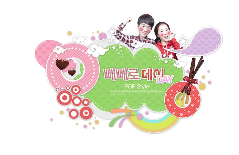 关键字: 时尚圆圈封面设计卡通画巧克力棒情人节韩国人物情侣人物