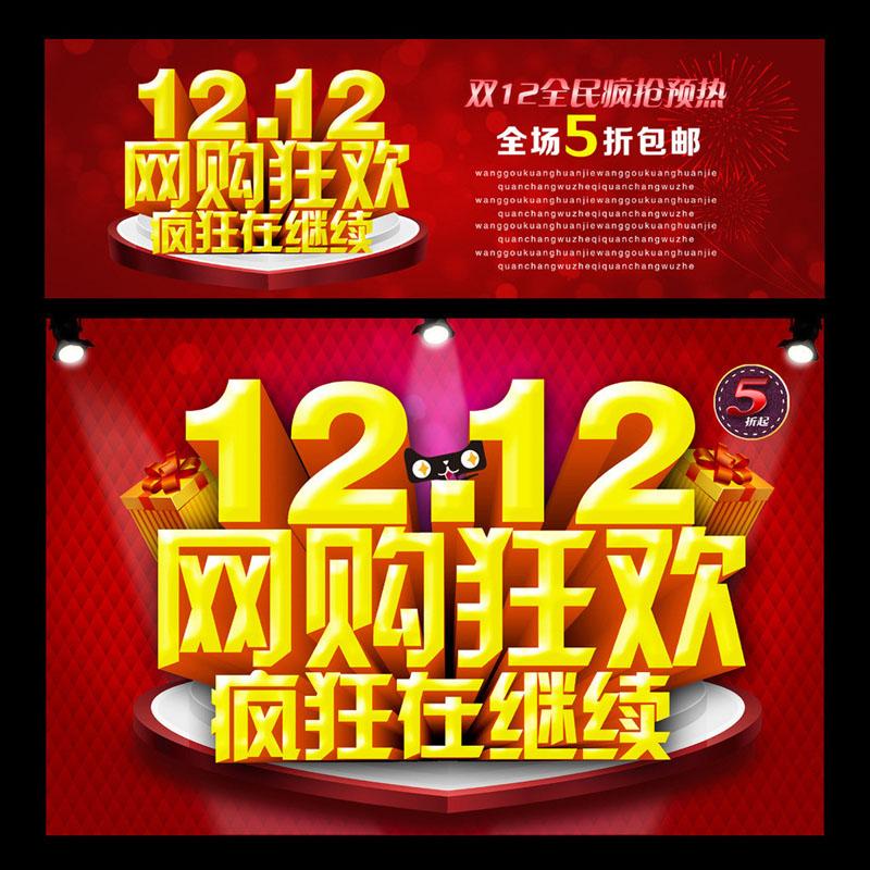 n1212作品封面_1212网购狂欢节海报设计psd素材