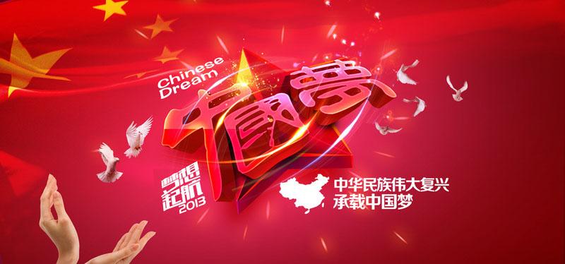 中国梦红色海报背景psd素材
