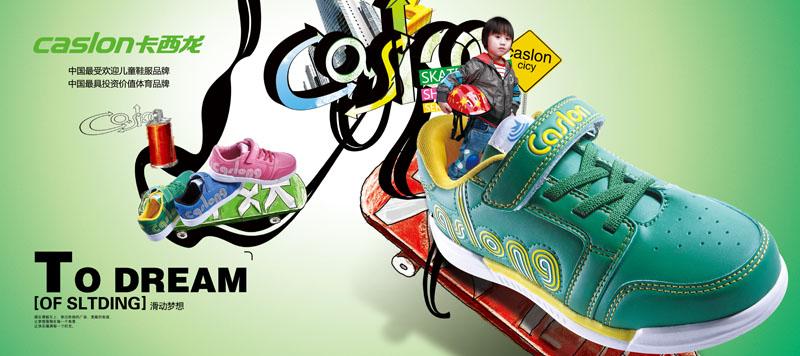 情侣鞋宣传海报设计psd素材 沃步童鞋创意海报psd素材 户外鞋子广告图片
