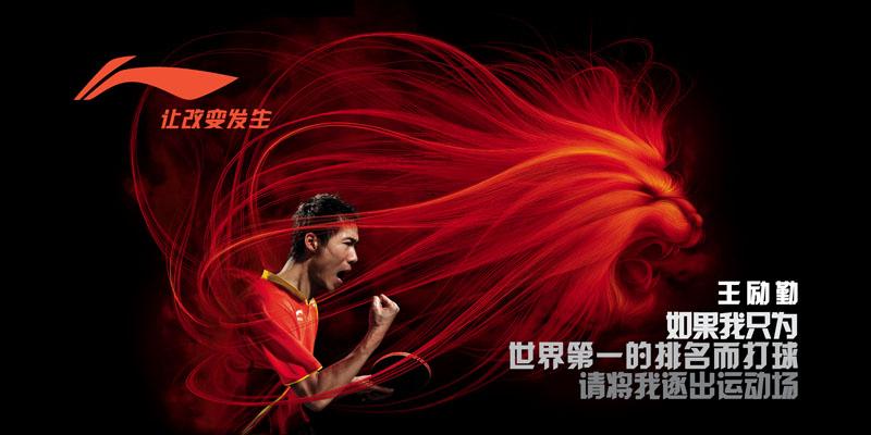 李宁运动鞋广告词_李宁让改变发生品牌广告PSD素材 - 爱图网设计图片素材下载