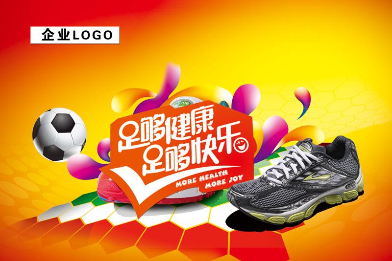 运动鞋子广告设计模板