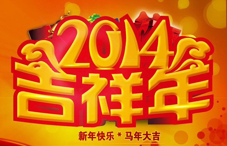 2014吉祥年新年海报设计psd素材