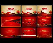 红色喜庆会议背景设计矢量素材
