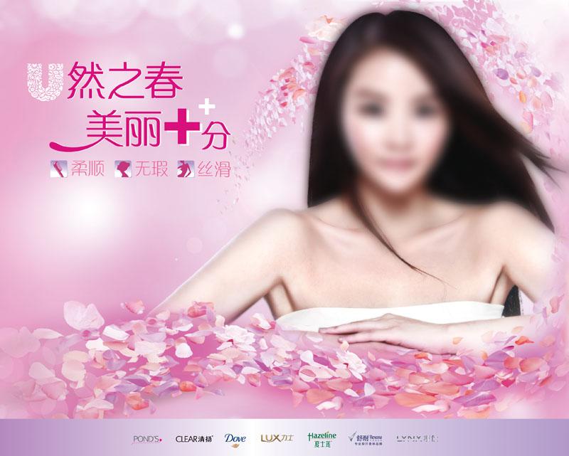 护肤品宣传广告psd素材图片
