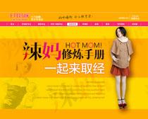 时尚妈咪服饰促销海报设计PSD素材