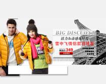 时尚羽绒服促销海报设计PSD素材