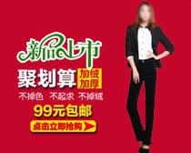 淘宝女装促销海报设计PSD素材