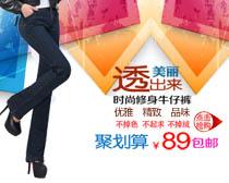 淘宝牛仔裤促销海报设计PSD素材