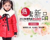 淘宝童装新品热卖促销海报设计PSD素材