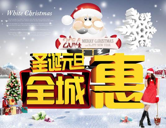 狂欢节圣诞快乐淘宝天猫促销海报活动海报节日促销乐惠新年圣诞巨惠
