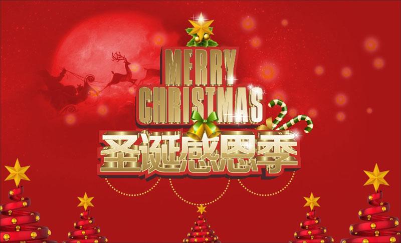 圣诞恋爱季